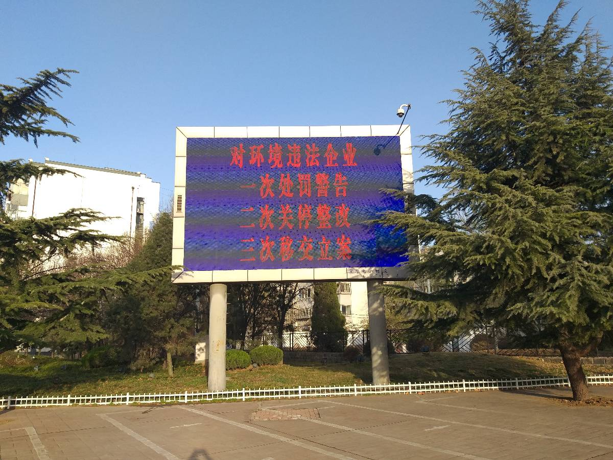 邯郸征婚信息_邢台123:孙公司刚被处罚,冀中能源集团下属上市公司又收环保罚单